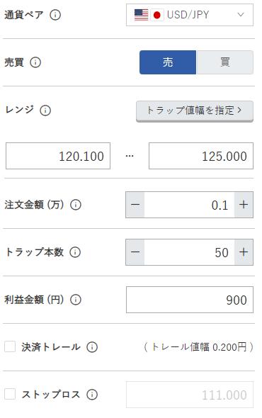 鈴のトラリピ設定-米ドル/円売り120円-125円