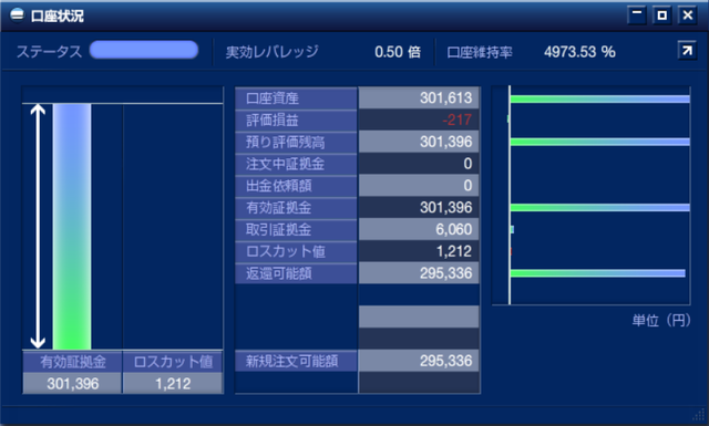ガチンコバトル30万円