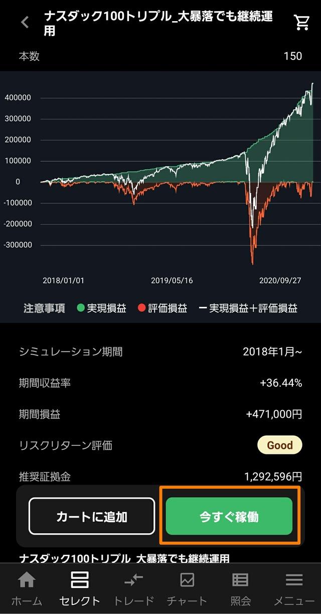 【1クリック発注】ナスダック100トリプル_大暴落でも継続運用3