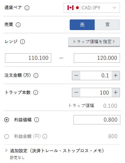 鈴のトラリピ設定-加ドル/円売り110円-120円