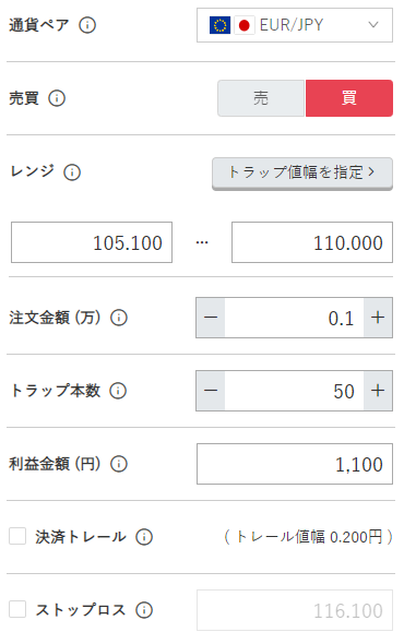 鈴のトラリピ設定-ユーロ/円買い105円-110円