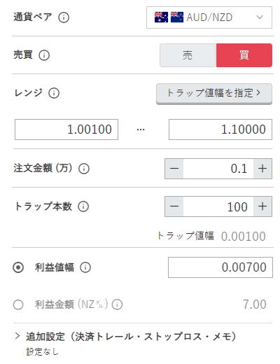 鈴のトラリピ設定-豪ドル/NZドル買い1.00-1.10