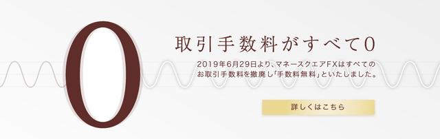 【タイアップ】トラリピ限定キャンペーン-手数料無料