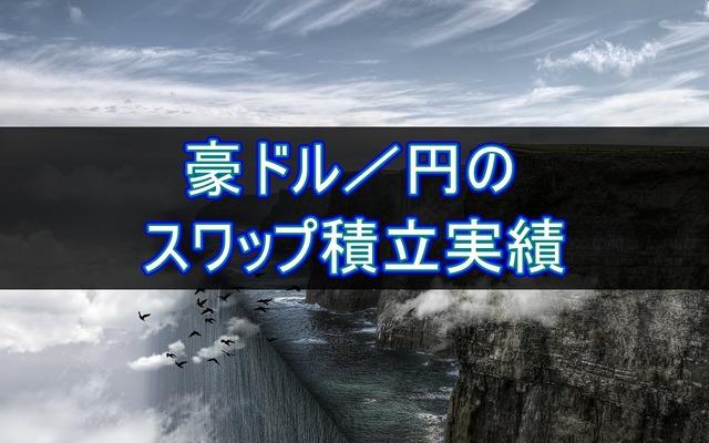 豪ドル/円のスワップ積立実績
