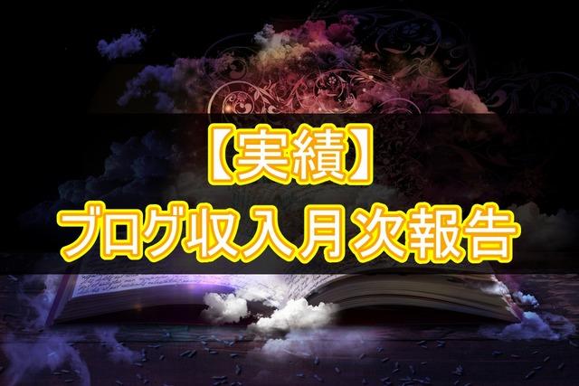 【実績】ブログ収入月次報告