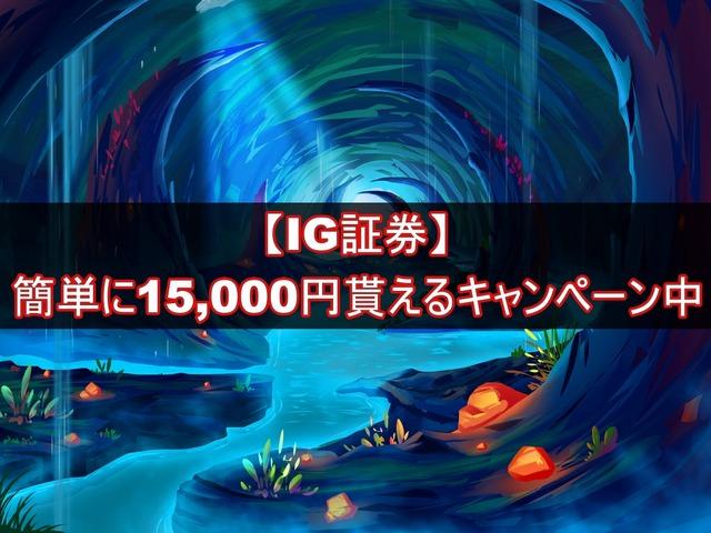 IG証券で簡単に15,000円貰えるキャンペーン中!!