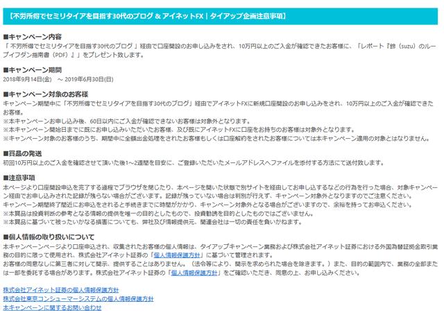 限定レポート付与条件_ループイフダンの口座開設