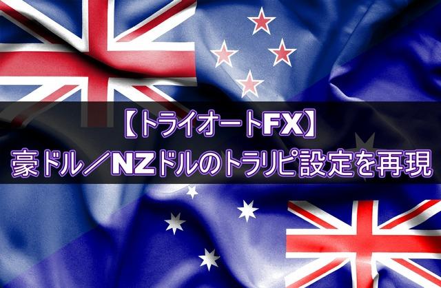 豪ドル/NZドルのトライオートFX設定(鈴のトラリピ設定を再現)