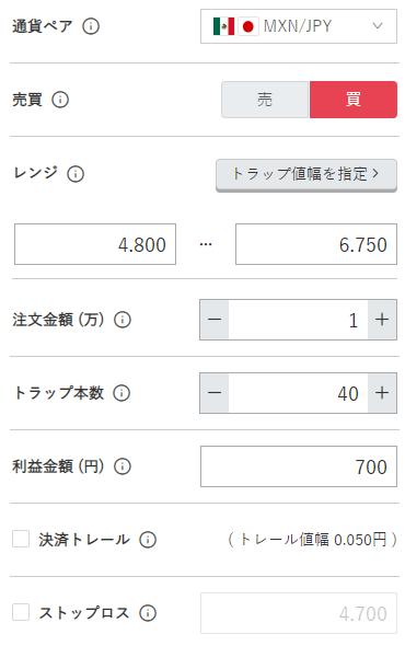 鈴のトラリピ設定-メキシコペソ/円買い