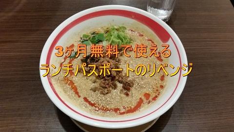 白胡麻担々麺_タイトル