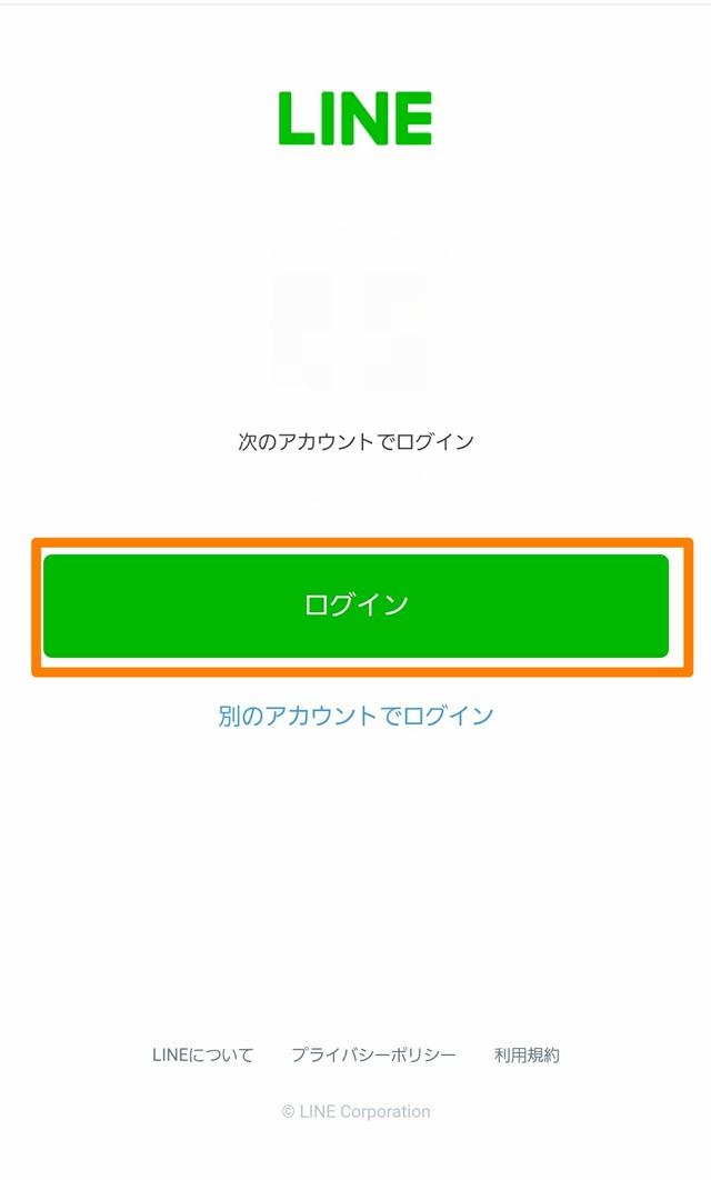 LINE FX(ラインFX)キャンペーン-②