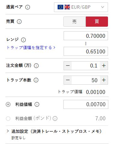 鈴のトラリピ設定-ユーロ/英ポンド買い0.65-0.70