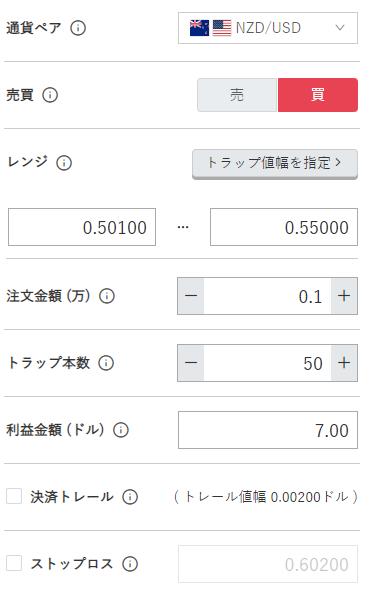鈴のトラリピ設定-NZドル/米ドル買い0.50ドル-0.55ドル