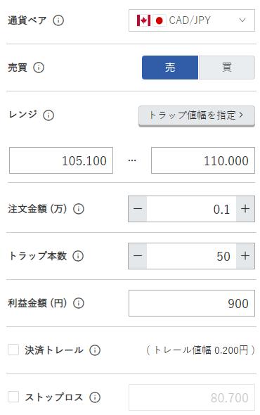 鈴のトラリピ設定-加ドル/円売り105円-110円