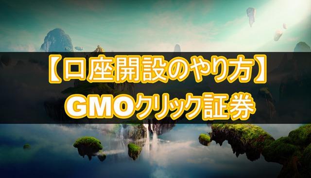 【簡単5分】GMOクリック証券の口座開設のやり方を画像11枚で解説