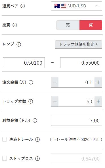 鈴のトラリピ設定-豪ドル/米ドル買い0.50ドル-0.55ドル