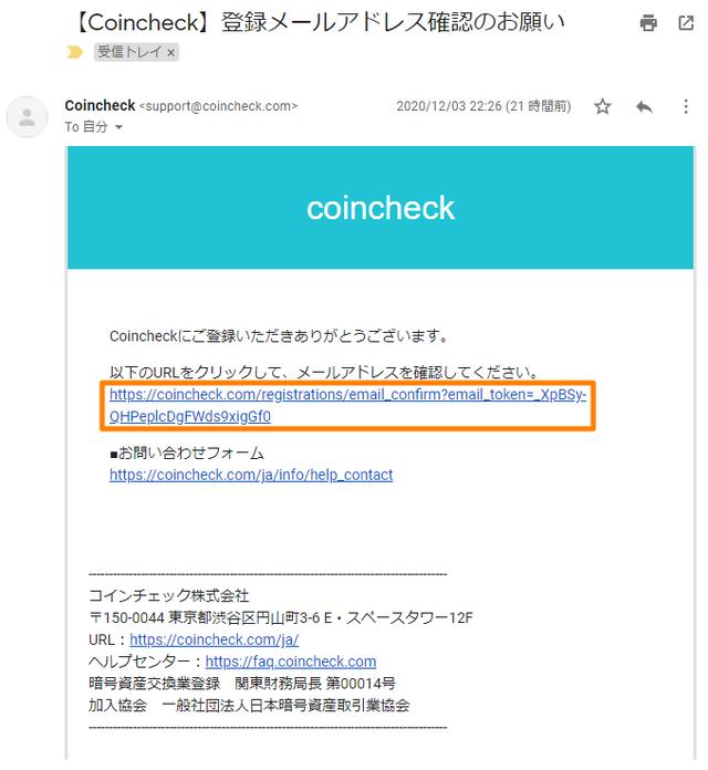 Coincheckの口座開設-メール