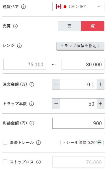 鈴のトラリピ設定-加ドル/円買い75円-80円