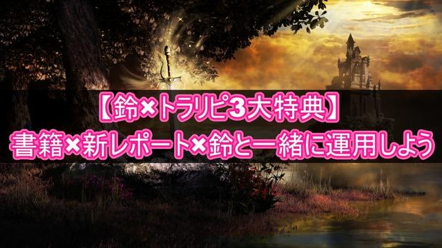 【鈴×トラリピ3大特典】