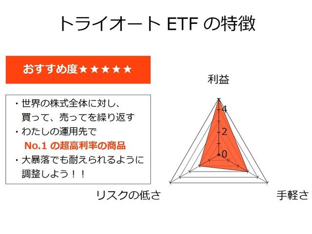 【セミリタイアを目指す資産運用】トライオートETFの特徴