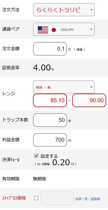 米ドル円買い85円~90円