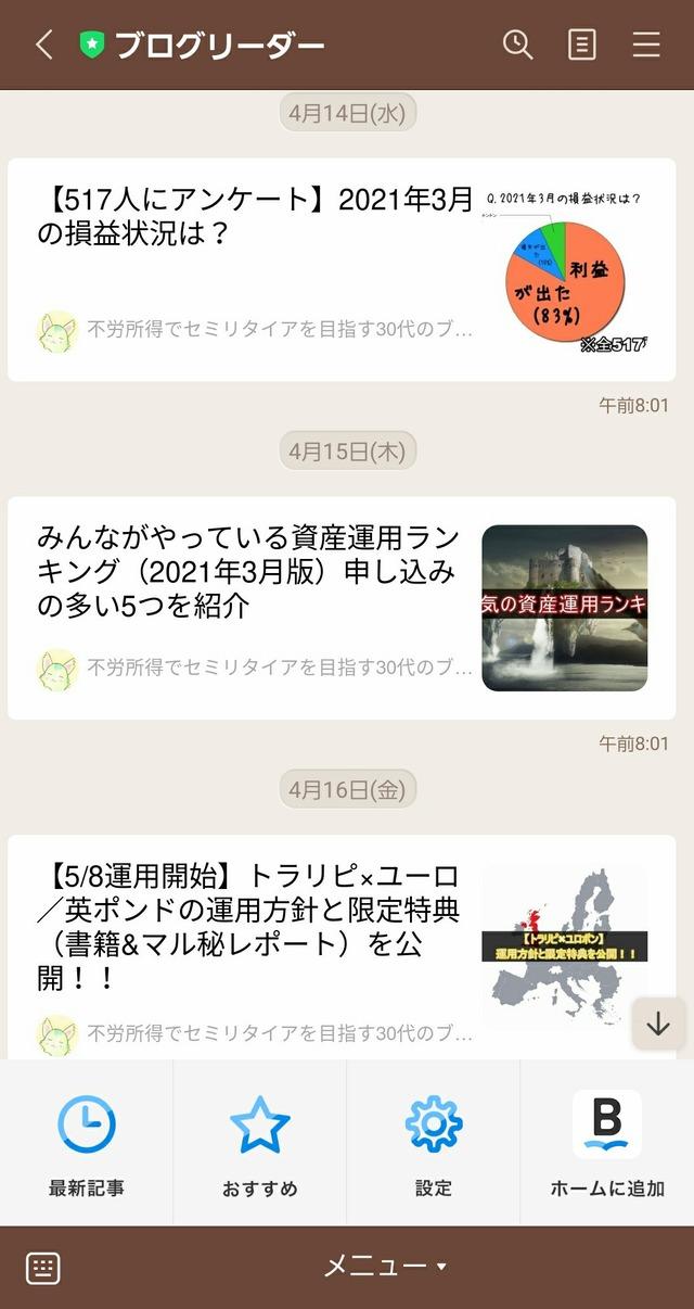 サイトマップ-LINE