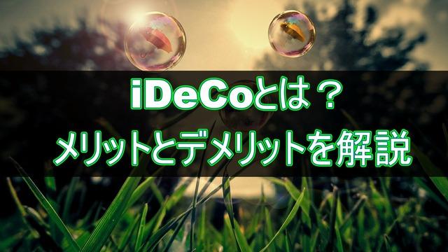 iDeCo(確定拠出年金)とは?メリットとデメリットを解説