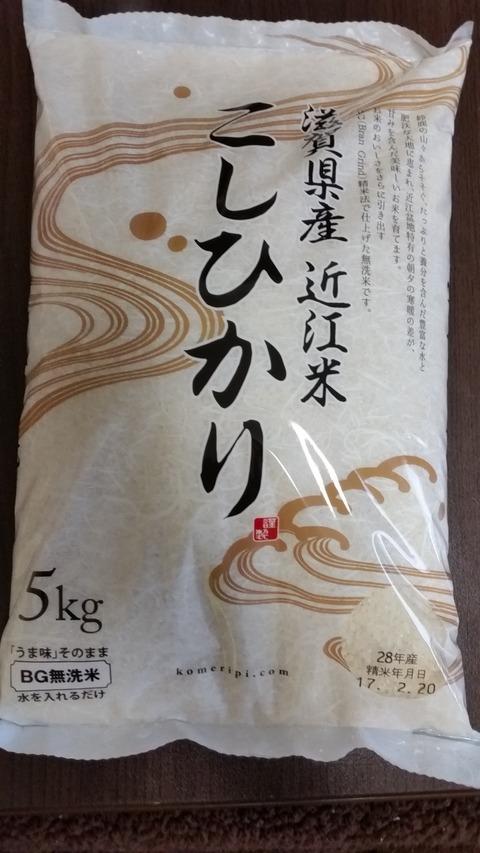【滋賀県豊郷町】無洗米
