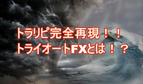 トラリピ完全再現のトライオートFXとは