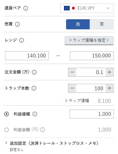 鈴のトラリピ設定-ユーロ/円売り140円-150円