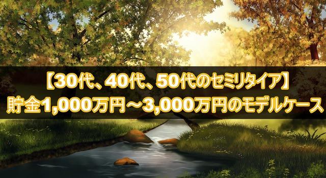 30代、40代、50代でセミリタイア!貯金1000万円~3000万円