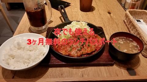 レディースサイズ赤トンテキ定食_タイトル