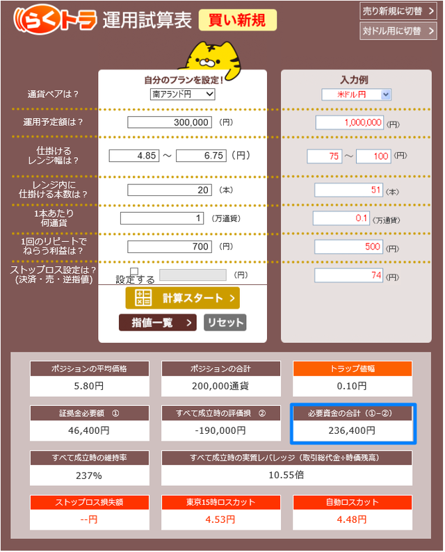 メキシコペソ円の設定(10銭間隔)