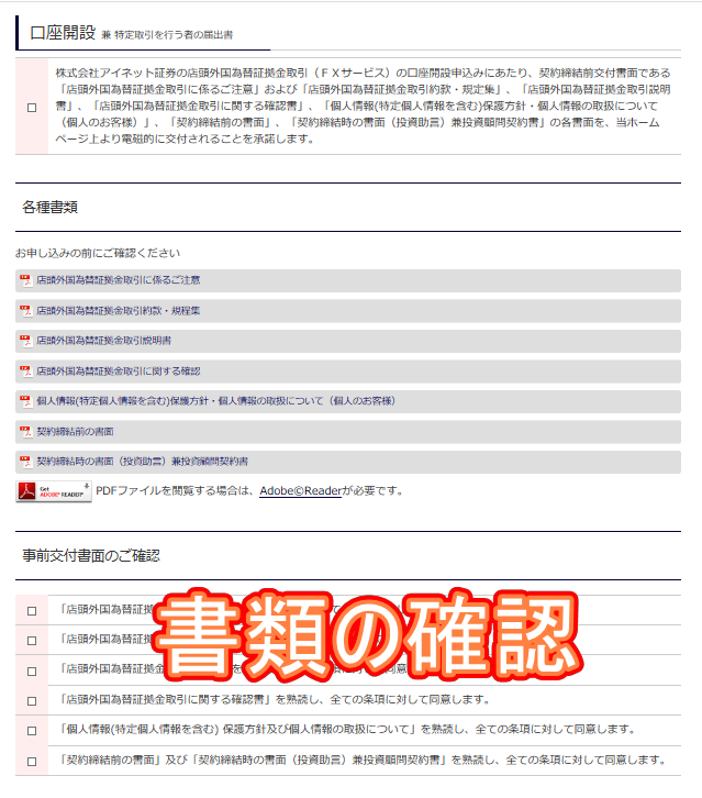 3.各種書類の確認