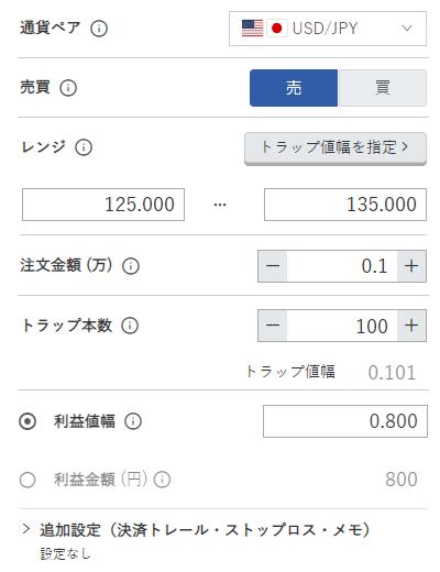 鈴のトラリピ設定-米ドル/円売り125円-135円