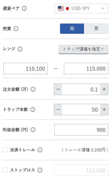 鈴のトラリピ設定-米ドル/円売り110円-115円