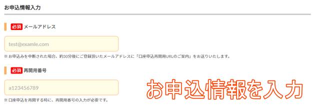 ②申込情報