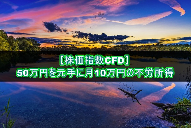 【株価指数CFD】月10万円の不労所得