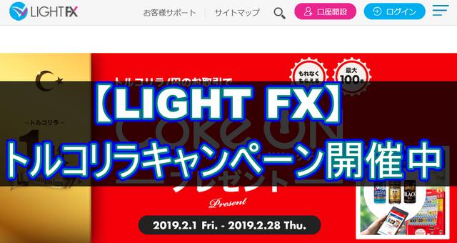 LIGHTFXキャンペーン _タイトル