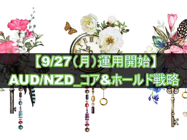 【927】AUDNZD_コア&ホールドの運用を開始!!