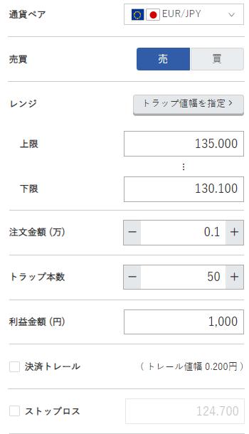 ユーロ円売り130円~135円