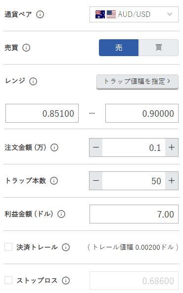鈴のトラリピ設定-豪ドル/米ドル売り0.85ドル-0.90ドル