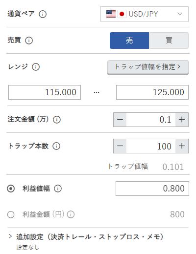 鈴のトラリピ設定-米ドル/円売り115円-125円
