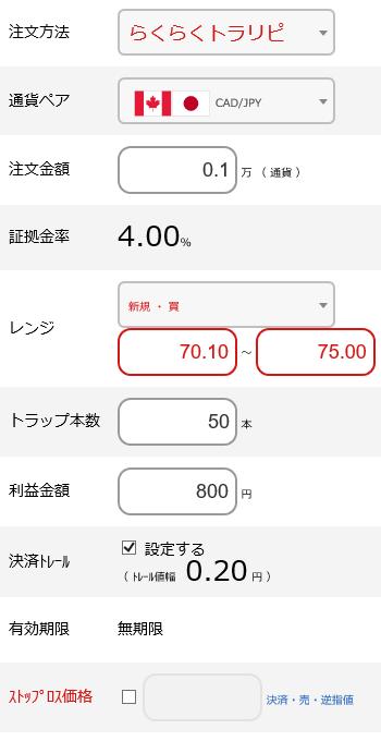 加ドル円買い70円~75円