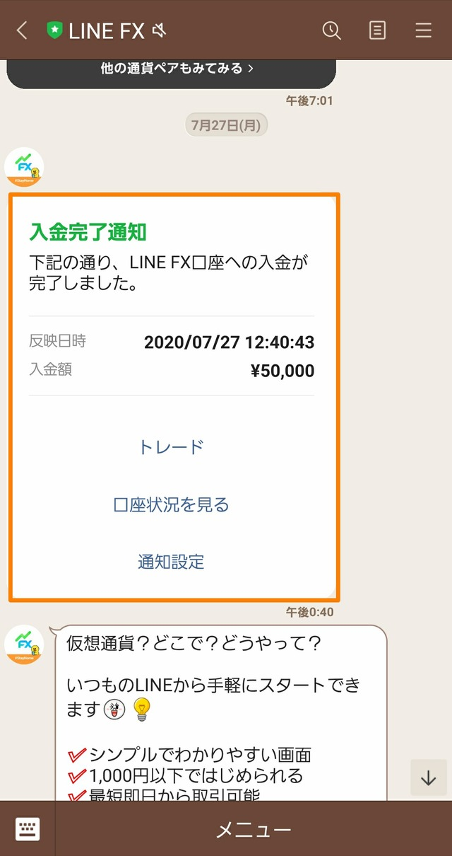 LINE FX(ラインFX)キャンペーン-入金