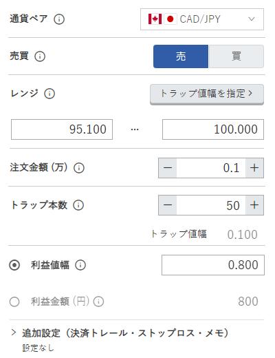 鈴のトラリピ設定-加ドル/円売り95円-100円