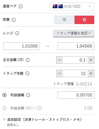 買いサブレンジ_少額
