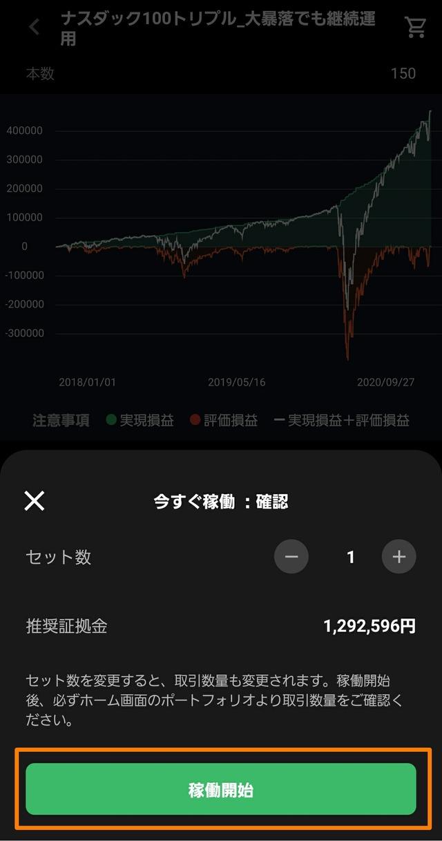 【1クリック発注】ナスダック100トリプル_大暴落でも継続運用4