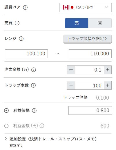鈴のトラリピ設定-加ドル/円売り100円-110円