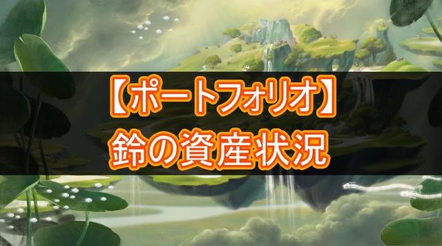 【ポートフォリオ】鈴の資産状況